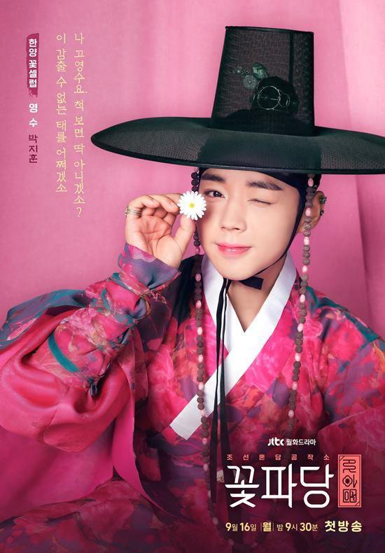 Flower Crew: Joseon Marriage Agency phát hành poster chính: Kim Min Jae, Park Ji Hoon và Byun Woo Seok đẹp hơn hoa ảnh 5