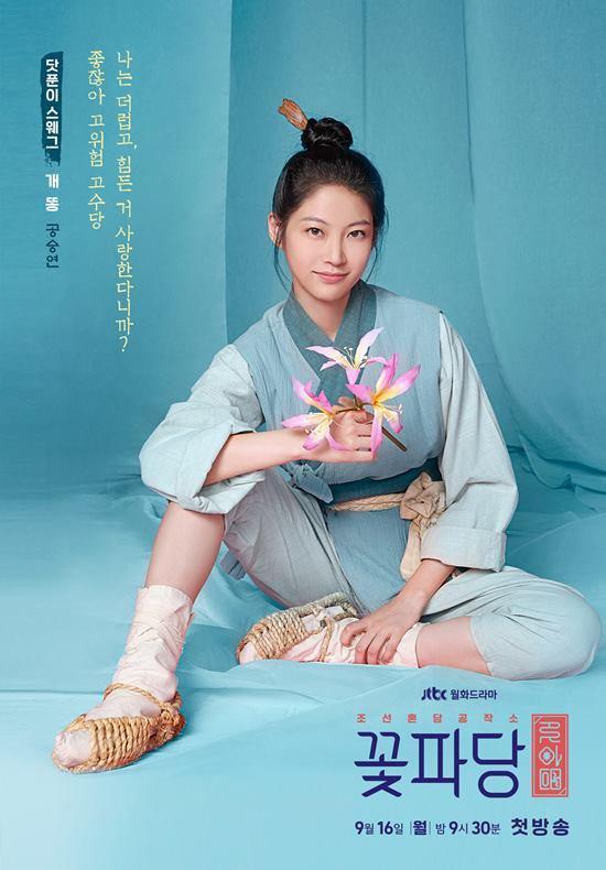 Flower Crew: Joseon Marriage Agency phát hành poster chính: Kim Min Jae, Park Ji Hoon và Byun Woo Seok đẹp hơn hoa ảnh 3