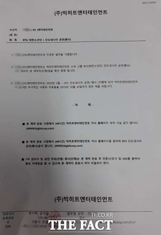 Ở dưới cùng của hợp đồng giả là địa chỉ công ty, tên của đồng chủ tịch Yun Suk-joon của Big Hit, giám đốc nhóm pháp lý Jung Mo, số điện thoại chính của công ty và con dấu công ty giả.