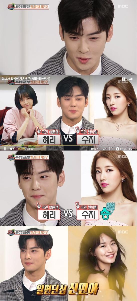 Cha Eun Woo: Say nắng Shin Min Ah mà không sợ Kim Woo Bin ghen, nói về cậu em trai ruột xinh xẻo ảnh 3