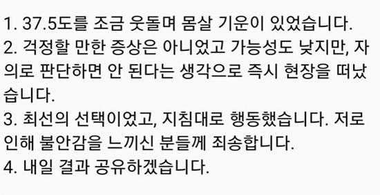 Phát thanh viên Kim Min Ah đài JTBC bị cách ly vì nghi nhiễm COVID-19 ảnh 1