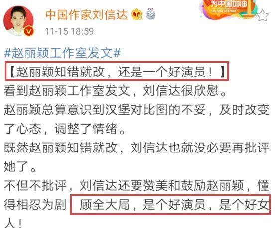 Hiệp hội tác giả Trung Quốc lên tiếng phê bình Triệu Lệ Dĩnh: Không nên tham lam, dựa vào gì mà các cảnh của phim phải giao cho một mình cô? ảnh 5