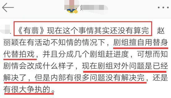 Triệu Lệ Dĩnh với ekip Hữu phỉ vẫn chưa được giải quyết, Chu Khiết Quỳnh bắt đầu đóng vai nạn nhân? ảnh 2