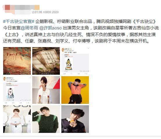 Song Kim Ảnh hậu Châu Đông Vũ tự hạ thấp giá trị bằng cách đóng phim chiếu mạng khiến dư luận chê cười ảnh 0