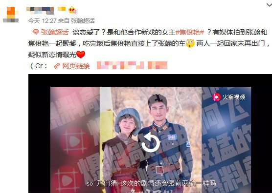 Trương Hàn, Tiêu Tuấn Diễm trả lời và phủ nhận về tin đồn tình yêu ảnh 0