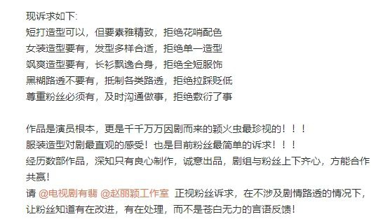 Fan Triệu Lệ Dĩnh ném đá ekip Hữu phỉ vì tạo hình trang phục vừa thô vừa xấu của thần tượng trong phim ảnh 6