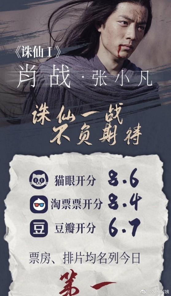 HOT! Tru Tiên' của Tiêu Chiến, Lý Thấm phá 100 triệu NDT, được 6.7 điểm trên Douban ngay ngày đầu công chiếu! ảnh 2