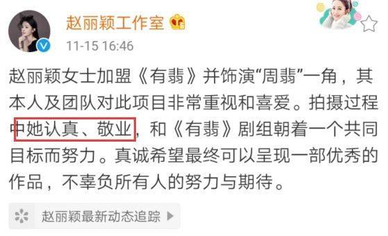 Hiệp hội tác giả Trung Quốc lên tiếng phê bình Triệu Lệ Dĩnh: Không nên tham lam, dựa vào gì mà các cảnh của phim phải giao cho một mình cô? ảnh 4