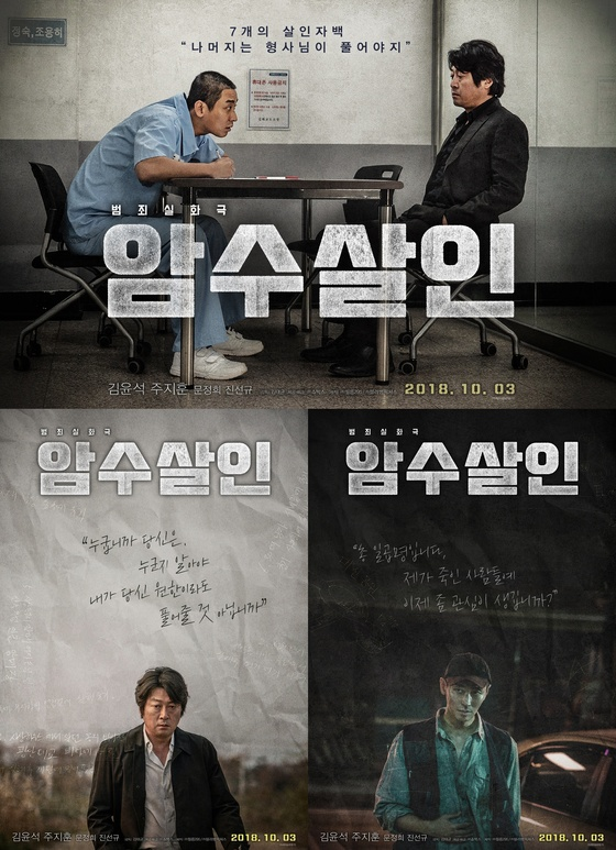 Joo Ji Hoon và Kim Yoon Seok đảm nhận vai chính, phim sản xuất đầu tháng 10.