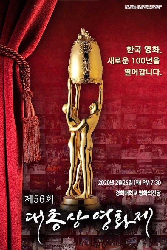 Giải Oscar Hàn Quốc: Phim Ký sinh trùng áp đảo với 11 đề cử  Phim của Suzy nhận về 4 đề cử ảnh 0