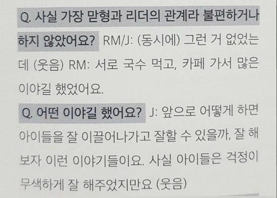 Sự ăn ý và tin tưởng của cặp đôi Leader RM và anh cả Jin của BTS ảnh 2