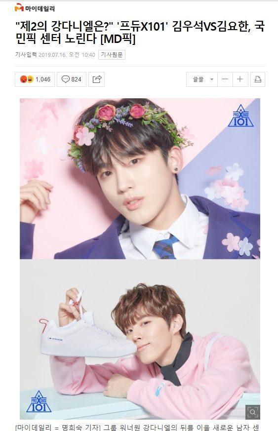 Produce X 101: Đề cử 4 center nối tiếp Kang Daniel, Kim Woo Seok hay Kim Yo Han? ảnh 0