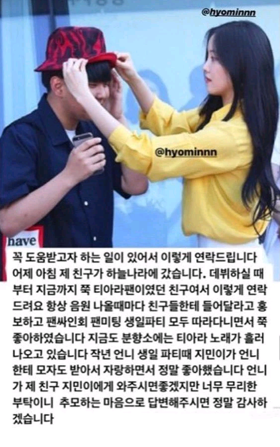 Hyomin cũng chia sẻ một bài viết có kèm theo hình chụp chung với Jimin.