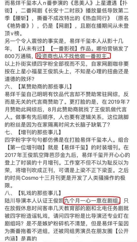 Fan Vương Tuấn Khải viết bài dài hơn 2500 chữ phản bác lại nhà Dịch Dương Thiên Tỉ: Cậu ta mới là hàng đính kèm mà Phong Tuấn gửi gắm ảnh 5