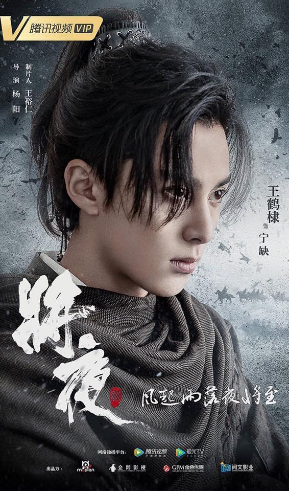 Tương dạ 2 tung poster nhân vật: Vương Hạc Đệ trông khá non, Tống Y Nhân vẫn đáng yêu ảnh 7