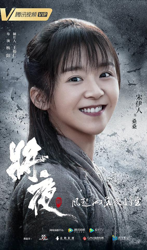Tương dạ 2 tung poster nhân vật: Vương Hạc Đệ trông khá non, Tống Y Nhân vẫn đáng yêu ảnh 8