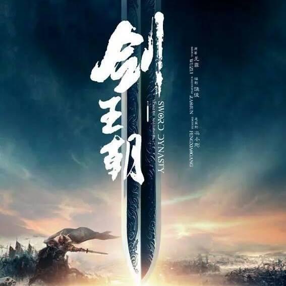 Kiếm vương triều của Lý Hiện, Lý Nhất Đồng sẽ lên sóng IQiyi vào tháng 11 ảnh 0