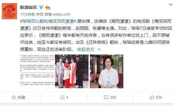 Quỳnh Dao phủ nhận Triệu Lệ Dĩnh là nữ chính của Tân dòng sông ly biệt: Không muốn hủy hoại tác phẩm kinh điển ảnh 8