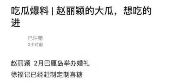 Hé lộ dàn khách mời nổi tiếng tham gia hôn lễ của Phùng Thiệu Phong và Triệu Lệ Dĩnh? ảnh 4