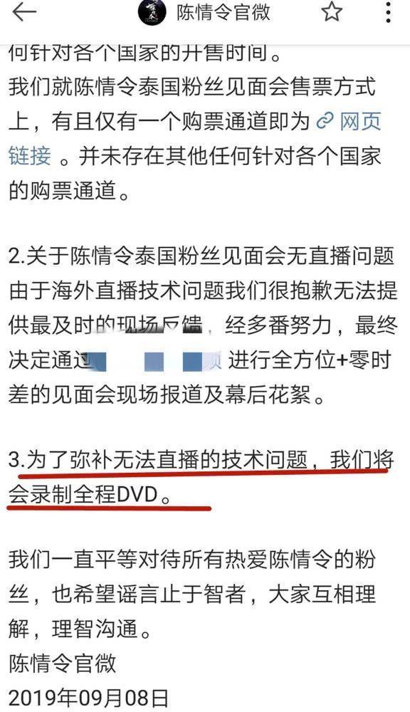Nhà sản xuất Trần tình lệnh nghĩ mọi cách để bòn rút tiền của fan từ sức nóng của bộ phim? ảnh 6