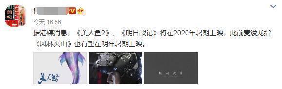 Có bản tin đưa bộ phim 'Mỹ Nhân Ngư 2' sẽ công chiếu năm 2020
