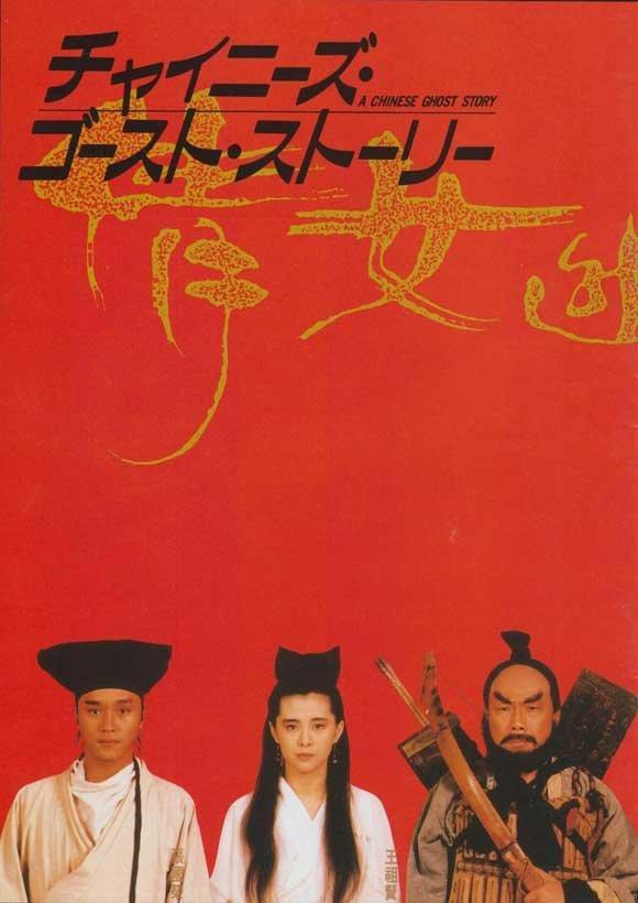 Dương Mịch, Lưu Diệc Phi ăn đứt Trịnh Sảng khi vào vai Nhiếp Tiểu Thiến trong Thiện nữ u hồn ảnh 11