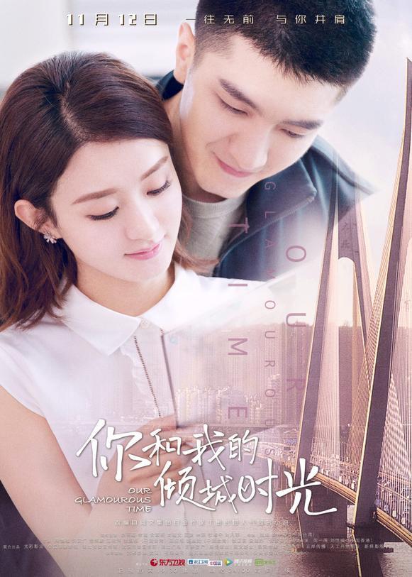 """Triệu Lệ Dĩnh và Kim Hạn trong phim """"Thời gian tươi đẹp nhất của anh và em"""""""