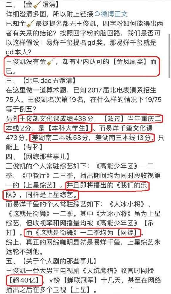 Fan Vương Tuấn Khải viết bài dài hơn 2500 chữ phản bác lại nhà Dịch Dương Thiên Tỉ: Cậu ta mới là hàng đính kèm mà Phong Tuấn gửi gắm ảnh 3