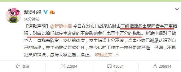 Bài thanh minh và xin lỗi của truyền hình Sina