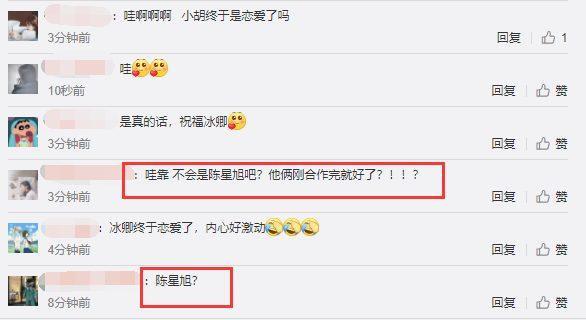 Lộ ảnh hẹn hò giữa Hồ Băng Khánh và Trần Tinh Húc  Lại thêm một chiêu trò PR phim mới? ảnh 5