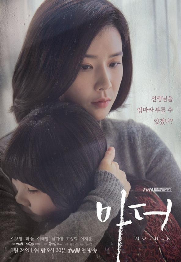 Đầu năm 2018, Lee Bo Young tiếp tục ra mắt bộ phim Mother của đài TVN, phim nhận được nhiều lời khen ngợi từ người xem chỉ sau 2 tập phát sóng.