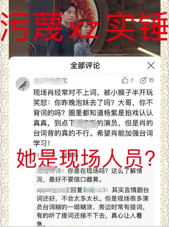 Dương Tử chơi xấu mua bài viết dìm bạn diễn: Tiêu Chiến và Ngô Diệc Phàm trở thành nạn nhân? ảnh 7