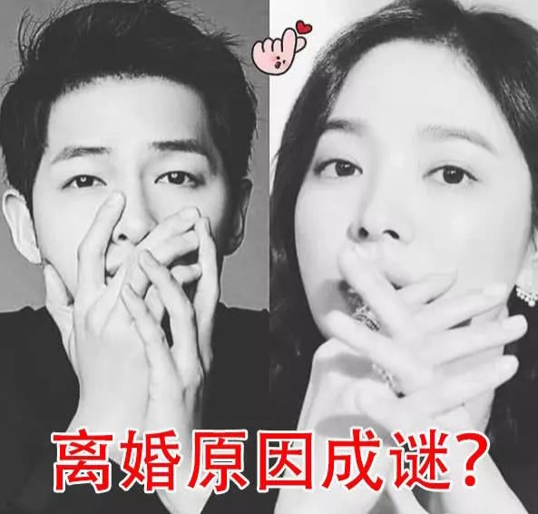 [K-Star]: Song Joong Ki is accused of deliberately smearing Song Hye Kyo on Weibo