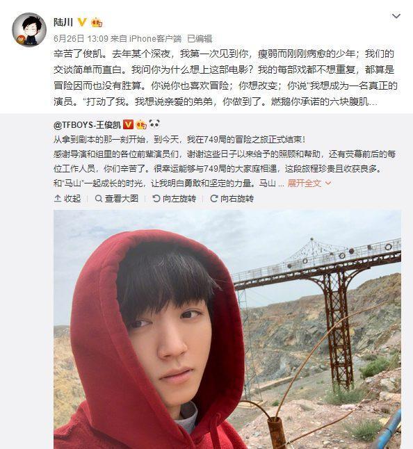 Đạo diễn nguy hiểm nhất Trung Quốc hết lời khen ngợi, kỳ vọng vào diễn xuất của Vương Tuấn Khải trong phim mới ảnh 0