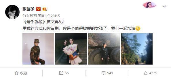 Trương Hinh Dư điển trai nói lời chào tạm biệt với nhân vật trong tạo hình quân trang ảnh 0