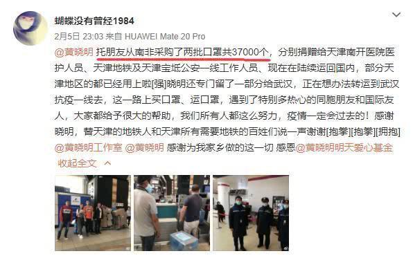 Quyên góp 200 ngàn NDT bị chê ít, Huỳnh Hiểu Minh tiếp tục quyên góp 37000 chiếc khẩu trang cho Thiên Tân ảnh 7