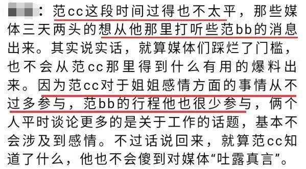 Không biết được lý do Phạm Băng Băng và Lý Thần chia tay, phóng viên bám sát Phạm Thừa Thừa để dò la tin tức ảnh 5