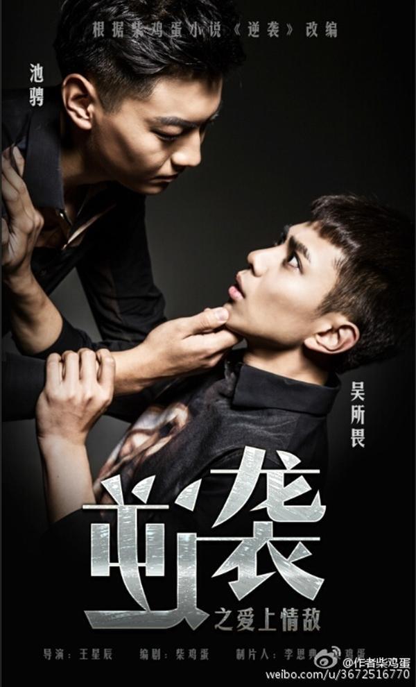 """Poster chính thức của """"Nghịch tập"""" đốn tim fan."""