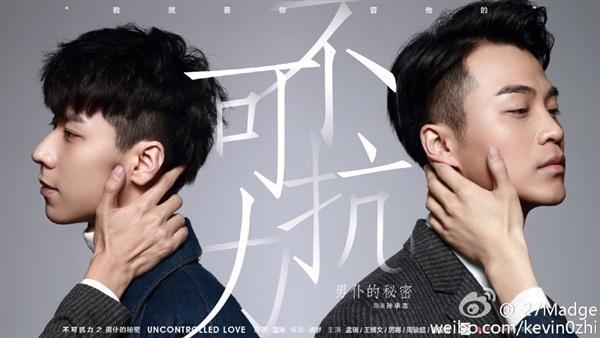 6 cặp đôi phim đam mỹ Trung Quốc khiến fan phát cuồng (Phần 2) ảnh 1