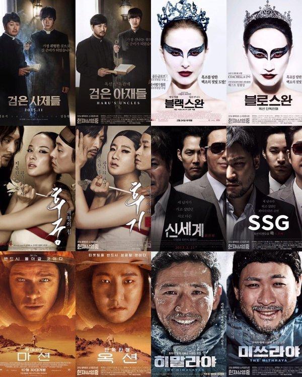 Cười rụng hàm với loạt ảnh ghép lầy lội nhất lịch sử phim Hàn Quốc ảnh 21