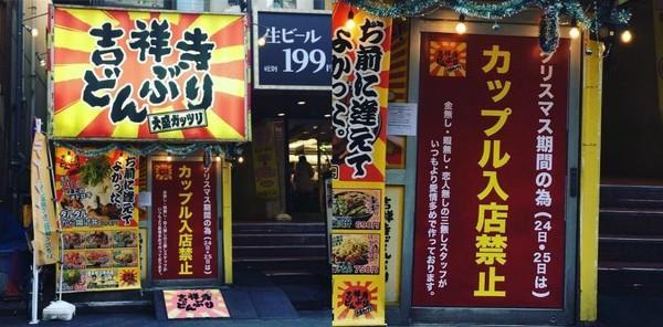 Quán cà phê ởKichijōji, Tokyo không tiếp đón các cặp đôi trong ngày Giáng sinh.