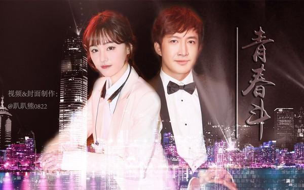 Phim mới của Trịnh Sảng  Thanh xuân đấu chuẩn bị ra mắt khán giả vào ngày 04/04 sắp tới ảnh 0