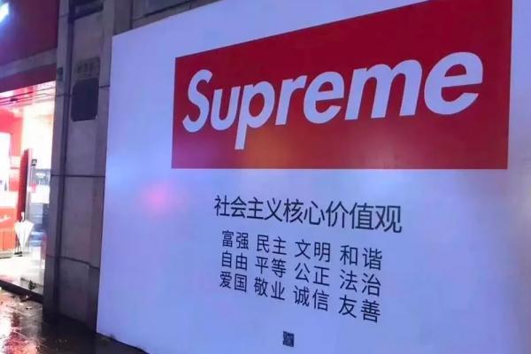 Dù bị tố là giả mạo nhưng Supreme Thượng Hải vẫn hoạt động và khai trương như bình thường