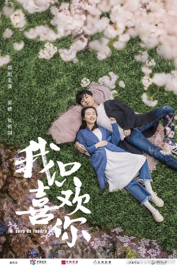 Ngôn Mặc- Trương Vũ Kiếm có phải là F-Kun bước ra từ tiểu thuyết 'Anh không thích thế giới này, anh chỉ thích em' ảnh 18