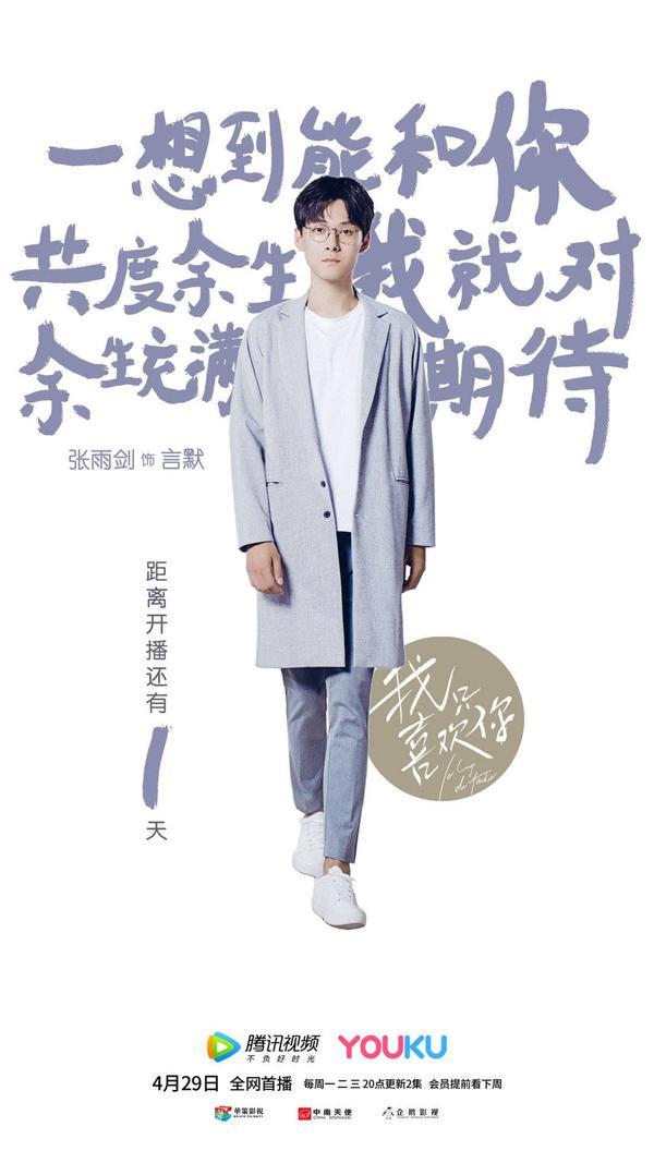 Ngôn Mặc- Trương Vũ Kiếm có phải là F-Kun bước ra từ tiểu thuyết 'Anh không thích thế giới này, anh chỉ thích em' ảnh 11