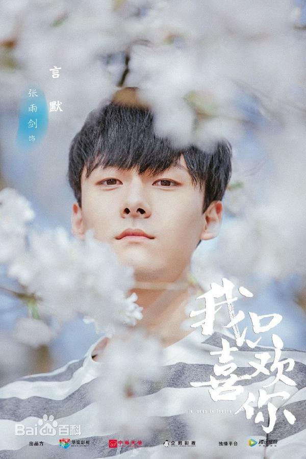 Ngôn Mặc- Trương Vũ Kiếm có phải là F-Kun bước ra từ tiểu thuyết 'Anh không thích thế giới này, anh chỉ thích em' ảnh 16