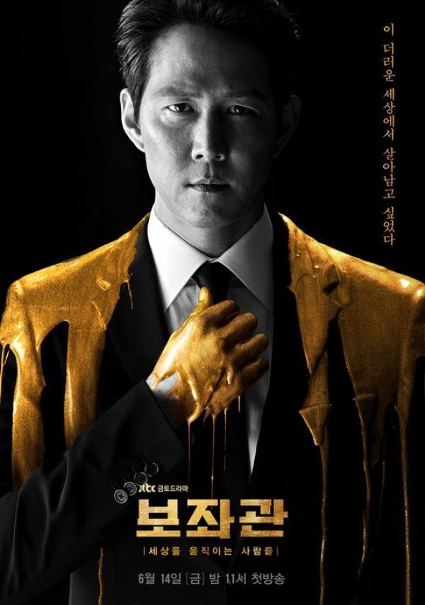 Aide của tài tử Lee Jung Jae và Shin Min Ah phát hành poster, teaser và ấn định ngày lên sóng ảnh 0