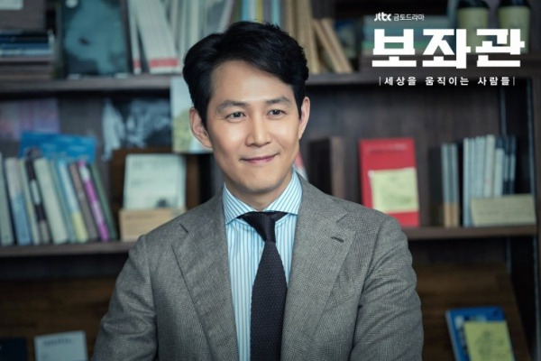 Aide của tài tử Lee Jung Jae và Shin Min Ah phát hành poster, teaser và ấn định ngày lên sóng ảnh 1