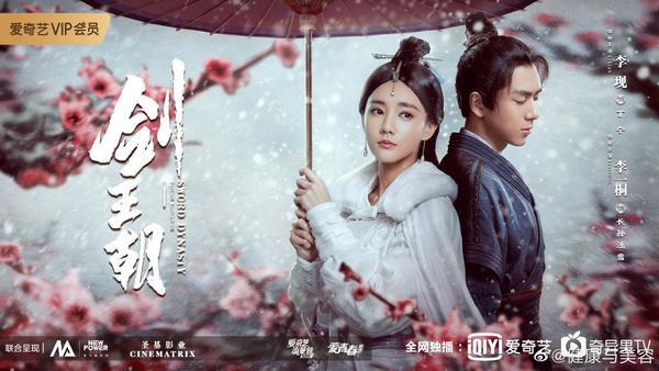 Poster Kiếm vương triều