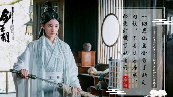 Kiếm vương triều: Tung poster và trailer, Lý Hiện lần đầu xuất hiện với tạo hình cổ trang ảnh 6